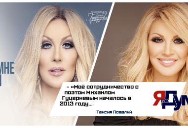 Михаил Гуцериев написал стихи для песни Таисии Повалий «Ты в глаза мне посмотри»