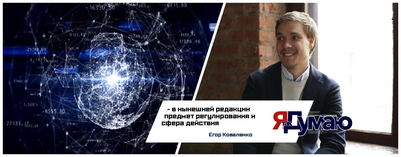 Управляющий партнер «Амулекс» Егор Коваленко прокомментировал регулирование рынка криптовалют и криптобизнеса в РФ
