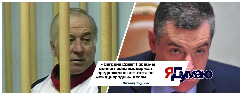 Леонид Слуцкий считает, что противоправные действия Великобритании против РФ необходимо расследовать в европейских парламентах