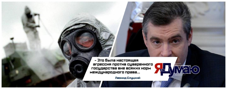 Леонид Слуцкий опроверг слова Госдепа о химической атаке  в сирийской Думе