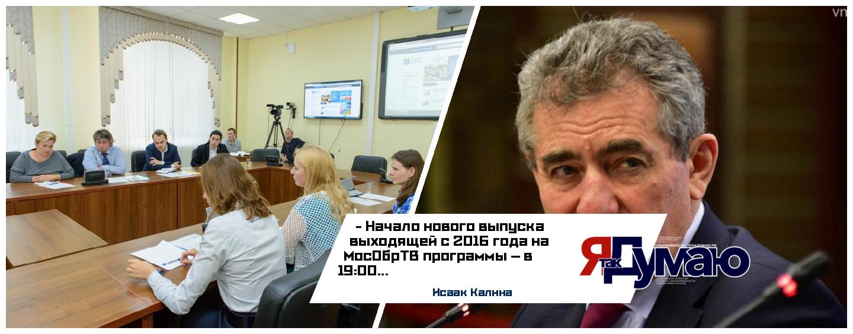 В рамках прямого эфира МосОбрТВ педагоги Москвы смогут задать вопрос Исааку Калине