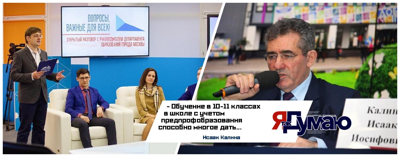 Исаак Калина 24 апреля ответил на вопросы учителей столицы в прямом эфире МосОбрТВ