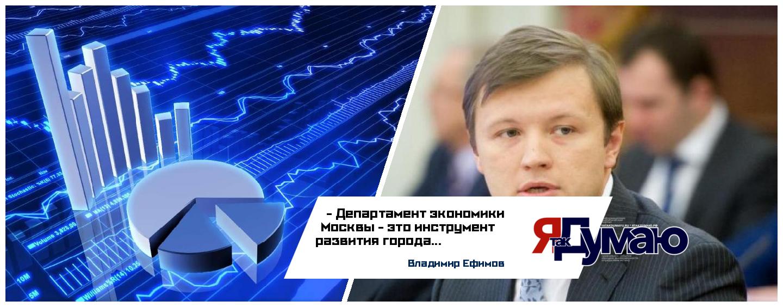 Владимир Ефимов пригласил студентов повышать профкомпетенцию, решая экономические проблемы Москвы