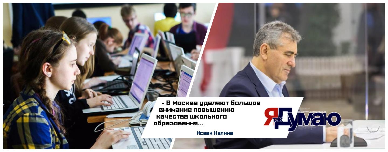 Сборная Москвы завоевала 52 диплома в финале Олимпиады по экономике