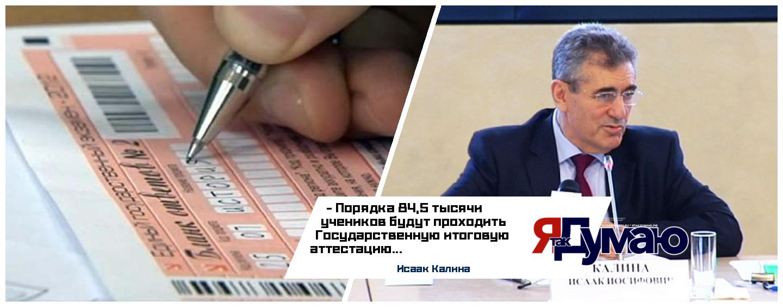 В Москве ЕГЭ будут сдавать почти 90 тысяч школьников