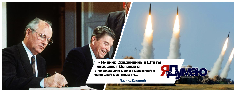 Леонид Слуцкий считает, что США не представили никаких доказательств нарушения Россией Договора о ликвидации ракет средней и меньшей дальности