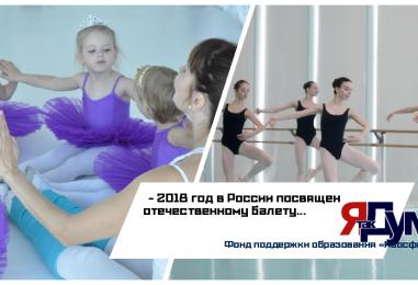 Благотворительный проект НКО Елены Батуриной знакомит детей с миром русского балета
