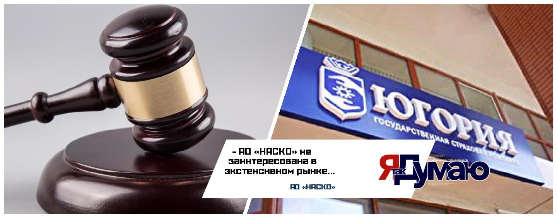 АО «НАСКО» не интересуется возможностью приобретения «Югории»