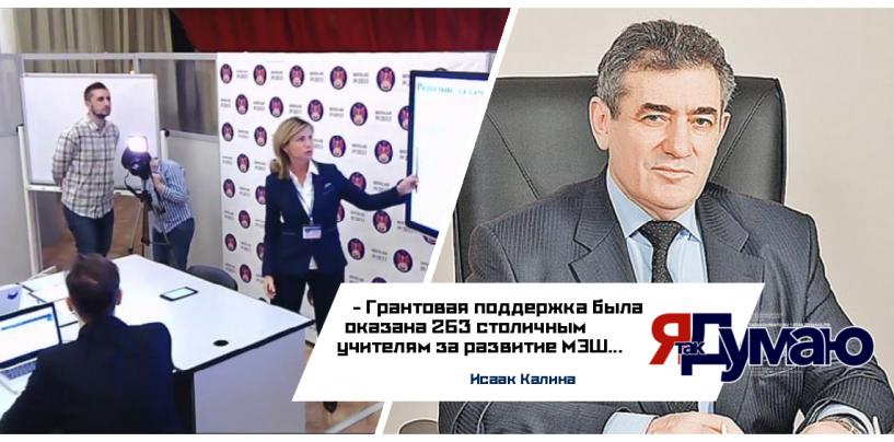 За создание контента для МЭШ московская мэрия вручила 303 премии учителям