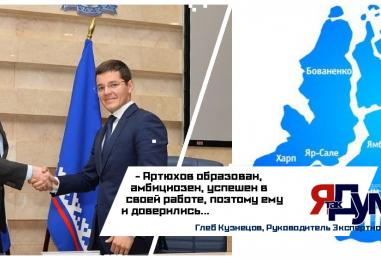 Эксперты оценили назначение 30-летнего Дмитрия Артюхова ВрИО Губернатора ЯНАО