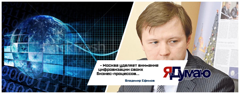 В. Ефимов: Москва уделяет внимание цифровизации своих бизнес-процессов