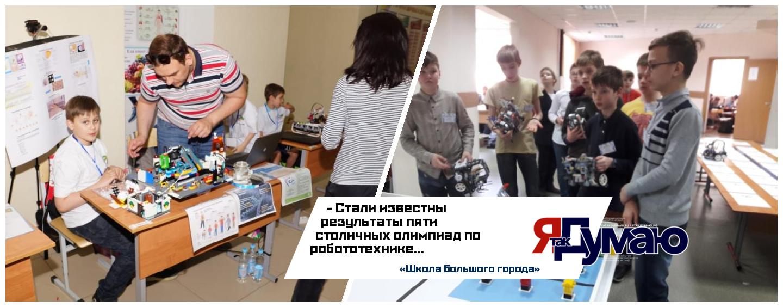 Московский Депобразования: 520 школьников стали призерами олимпиад по робототехнике