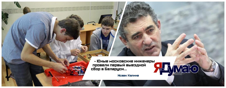 На территории Беларуси прошел дебютный выездной сбор юных инженеров из столицы РФ