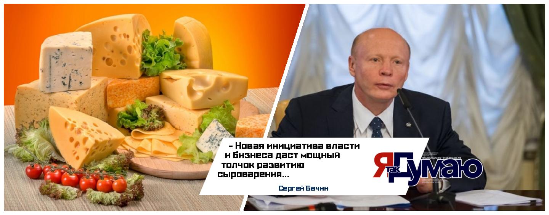 Новая инициатива власти и бизнеса даст мощный толчок развитию сыроварения – Сергей Бачин