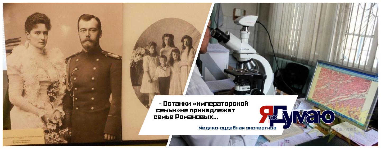 Эксперт Григорьев опроверг принадлежность «екатеринбургских останков» семье императора