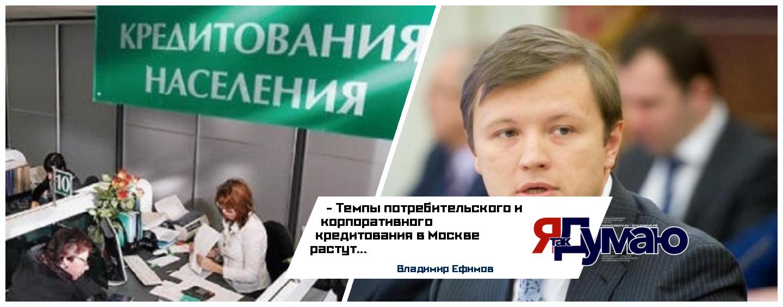 Владимир Ефимов: темпы потребительского и корпоративного кредитования в столице существенно превзошли прошлогодние