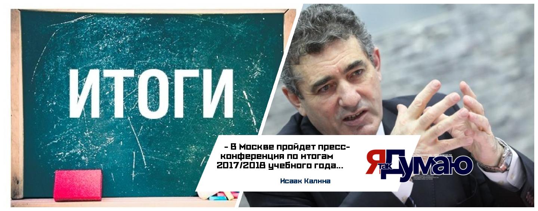 Исаак Калина готовится к пресс-конференции по итогам 2017/2018 учебного года
