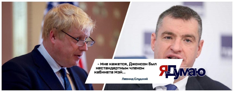 Леонид Слуцкий считает позицию бывшего министра внутренних дел Великобритании Бориса Джонсона в отношении России деструктивной