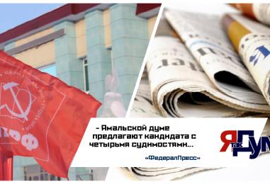 КПРФ предлагает в Ямальскую думу ранее судимого кандидата