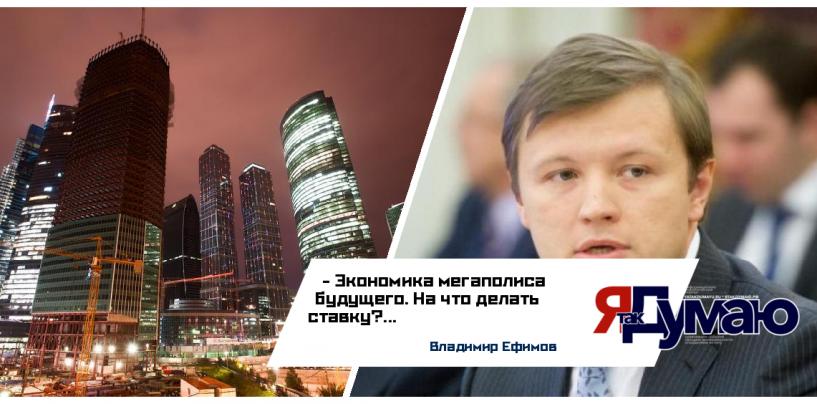 Стратегия развития столичной экономики получит обсуждение в ходе Московского урбанистического форума