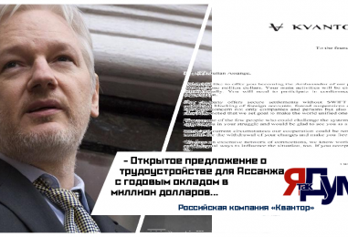 Российская компания собирается вытащить основателя WikiLeaks из плена в эквадорском посольстве