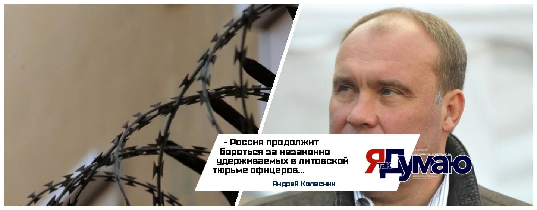 Андрей Колесник: мы должны добиться освобождения незаконно удерживаемых в литовской тюрьме офицеров