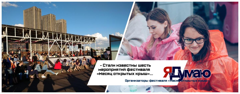 Организаторы фестиваля «Месяц открытых крыш» анонсировали проведение его итогового этапа