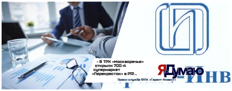 В ТРК «Москворечье» (принадлежит Корпорации «Гарант-Инвест») заработал 700-й супермаркет «Перекресток» в РФ