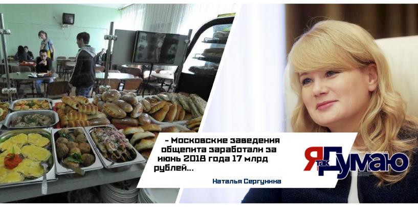 Только за июнь на ЧМ московские рестораны и кафе заработали около 17 млрд рублей