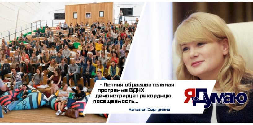 Наталья Сергунина прокомментировала Летнюю образовательную программу ВДНХ-2018