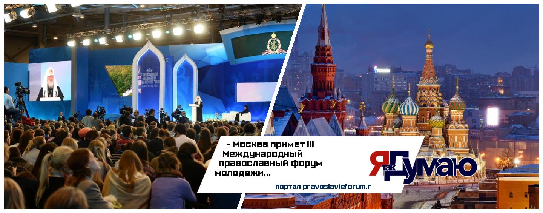Гостям III Международного православного форума презентуют около 50 молодежных проектов