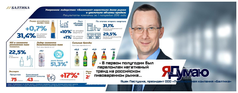 «Балтика»: мы нарастили долю рынка и увеличили объемы продаж