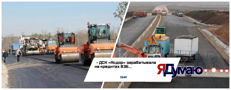 СМИ: ДСК «Асдор» зарабатывает на кредитах Внешэкономбанка