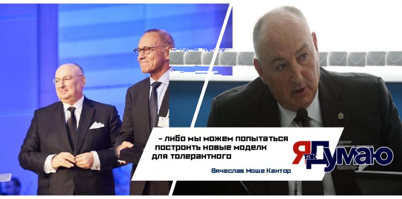 Глава ЕЕК Вячеслав Моше Кантор объявил награду в 1 млн евро за самые эффективные и творческие разработки в сфере пропаганды толерантности