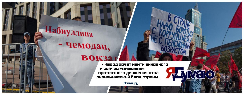 Пенсионная реформа обнажила проблемы российского общества и вызвала протест