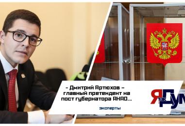 Дмитрию Артюхову проще выиграть губернаторские выборы в ЯНАО – эксперты