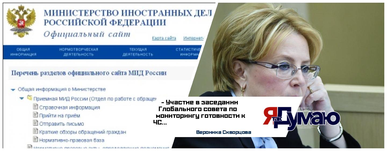 При участии Вероники Скворцовой прошло заседание Глобального совета по мониторингу готовности к ЧС