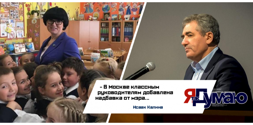 Московским учителям сделают надбавку за классное руководительство