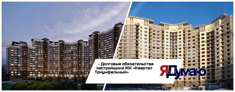 Суд увеличил долговые обязательства застройщика ЖК «Квартал Триумфальный» на 1,2 млрд рублей