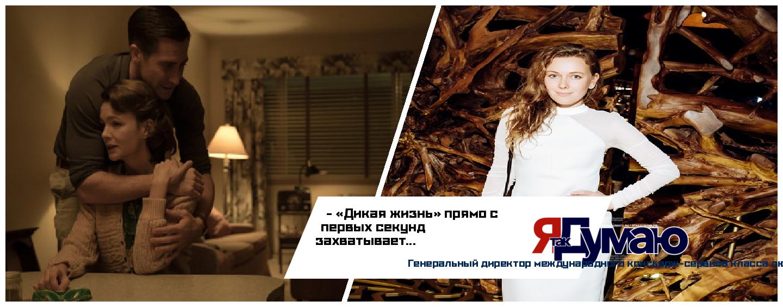 Обзор фильмов «Недель Каннского кино» представила Мария Гордиенко