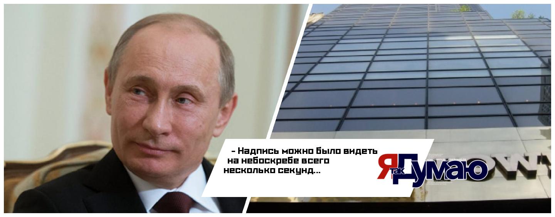 Активисты поздравили президента Путина подсветкой «Трамп Тауэр», Эйфелевой Башни и небоскреба «Бурдж Халифа»