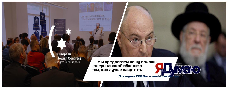Президент ЕЕК Вячеслав Моше Кантор: у европейских еврейских общин большой практический опыт защиты себя