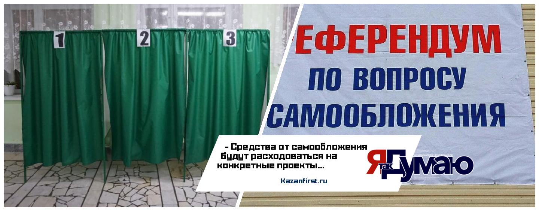 Тысячи сельчан голосуют на референдуме по самообложению в Татарстане