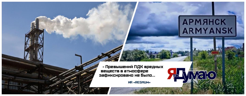 Превышения ПДК вредных веществ в Армянске не было два месяца