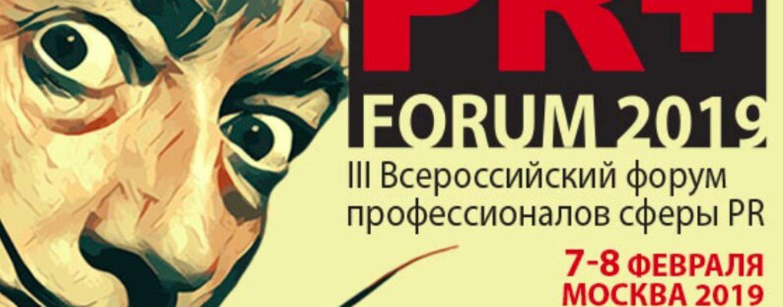 Новые тренды в сфере связей с общественностью рассмотрят на III Всероссийском форуме PR директоров