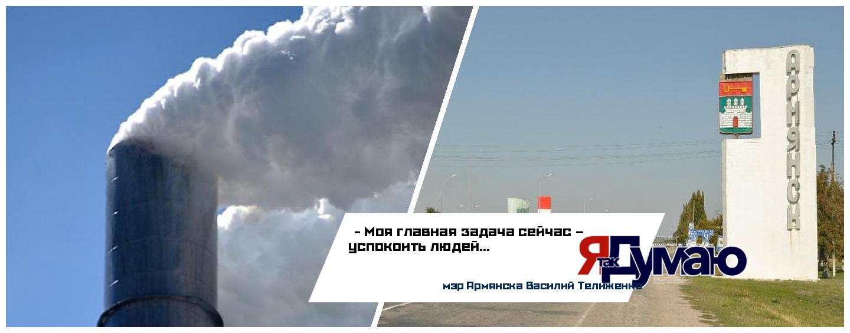 Мэр Армянска: По августовской ЧС составлена «дорожная карта», проблема будет решена