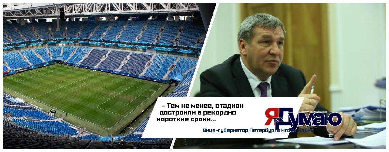 Вице-губернатор Петербурга Игорь Албин: «Хоть копейку утащите из стадиона – это тюрьма»