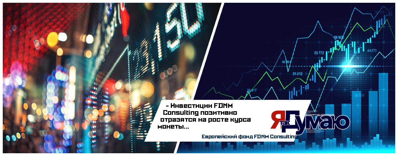 Европейский фонд FDNM Consulting станет крупным инвестором Tkeycoin
