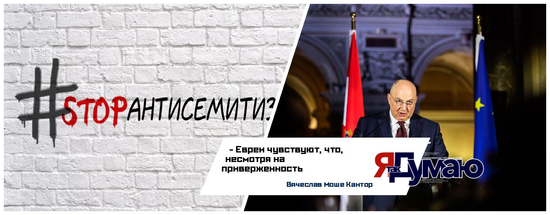 Президент ЕЕК Вячеслав Моше Кантор назвал тревожными выводы Агентства ЕС по основным правам об уровне антисемитизма в Европе