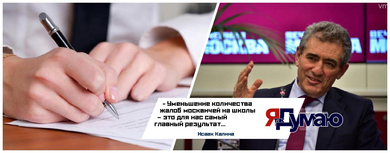 Говоря о результатах работы Департамента образования, Исаак Калина сообщил о снижении количества жалоб москвичей на школы